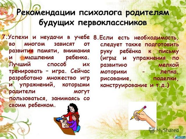 С Информация-для-родителей-будущих-первоклассников4